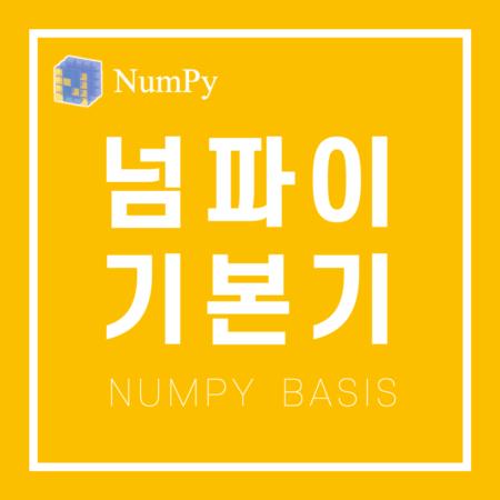 머신러닝을 위한 Numpy(현대자동차)