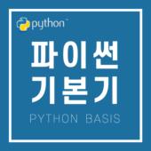 머신러닝을 위한 파이썬