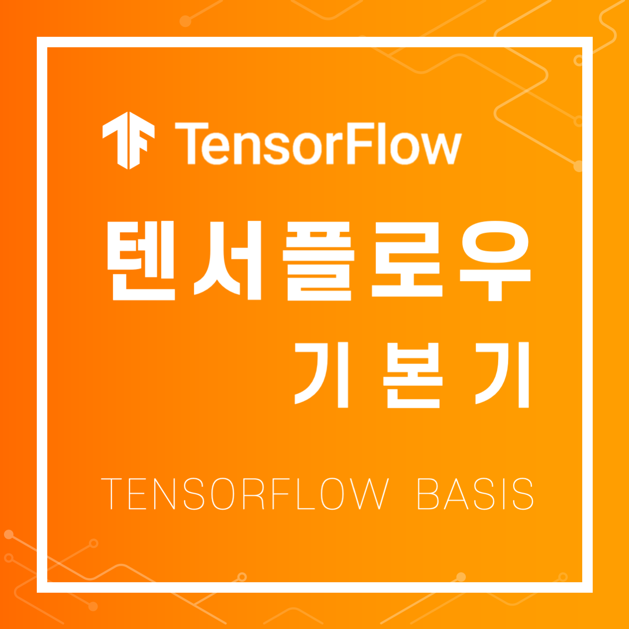 tensorflow_basis_thumb
